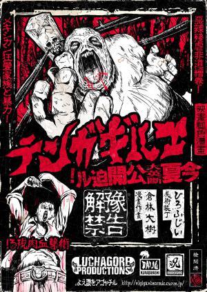 02-teaser-poster-ja.jpg